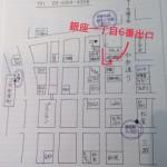 東京メトロ有楽町線 銀座一丁目駅【6番出口】からお店への行き方★