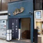 【オススメランチ】京橋 松輪 アジフライ