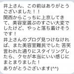 【口コミNo.40】東京に来てやっと美容室難民から解放されました!