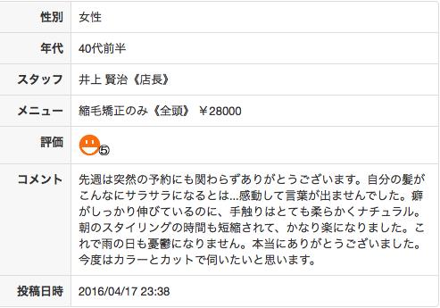 スクリーンショット 2016-04-20 22.28.48