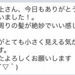 【口コミNo.68】小顔カットによる喜びの声★