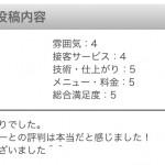【縮毛矯正口コミNo.88】縮毛矯正日本一との評判は本当だと感じました!