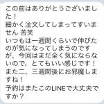 【メンズヘアの口コミNo.89】伸びても全く気になりません!!