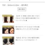 【Q&A】縮毛矯正のBefore&Afterのまとめが見たい!