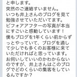 【Q&A】新潟で働いている美容師さんからご質問頂きました!