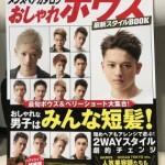 【必見!】メンズのおしゃれボウズヘアカタログ発売されました★