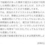 【メンズカット口コミNO.121】新潟からご来店頂きました★