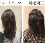 ストレートパーマと縮毛矯正の違いは?おすすめの期間と頻度